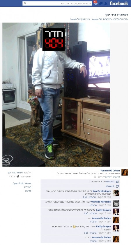 תמונה של מחזיק הטלפון הסלולרי הגנוב של יסמין עוד כהן, שהועלתה אוטומטית לדרופבוקס