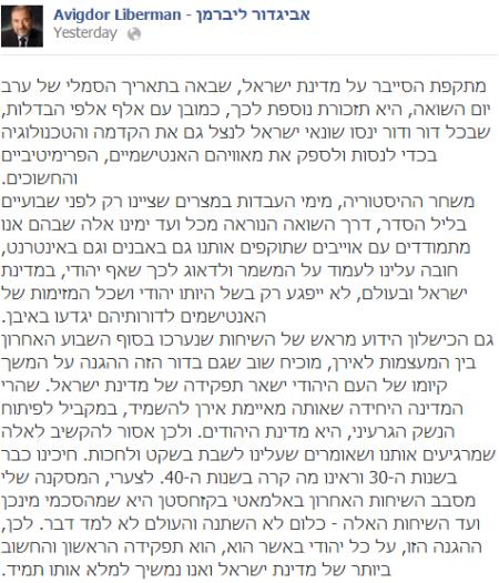 סטטוס של אביגדור ליברמן על יום השואה