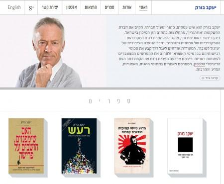 האתר של יעקב בורק. צילומסך