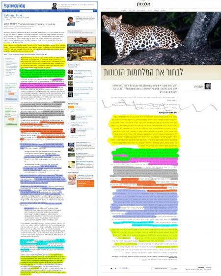 המאמרים של ווייז ושל בורק. הקטעים הזהים סומנו בצבעים זהים. קליק להגדלה