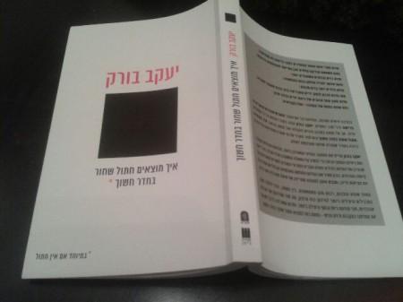 """ספרו של יעקב בורק, """"איך מוצאים חתול שחור בחדר חשוך"""". צילום: יקי מנשנפרוינד"""
