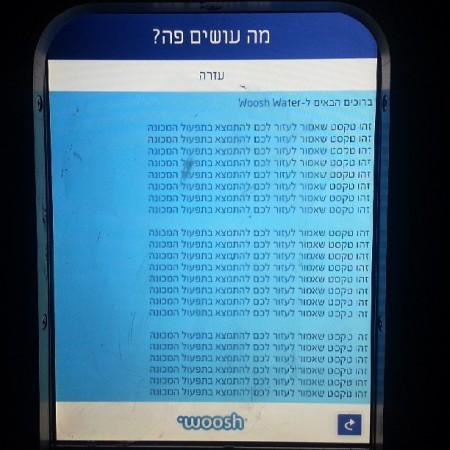 הודעת שגיאה במתקן Woosh. צילום: משה שרף