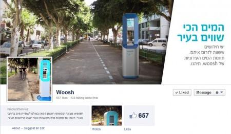 דף הפייסבוק של Woosh