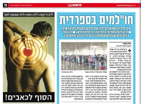 """משחק מילים משעשע ב""""ישראל היום"""", 15.09.2013"""