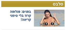 """""""בפנים: פנלופה קרוז בלי סימני קריאה!"""", כותרת בשער אתר וואלה, 16.9.2013"""