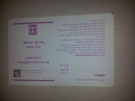 הודעה לבוחר בבחירות המקומיות 2013. צילום: עידו קינן