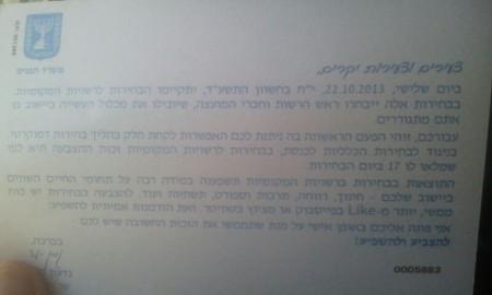 הודעה לבוחר הצעיר בבחירות המקומיות 2013