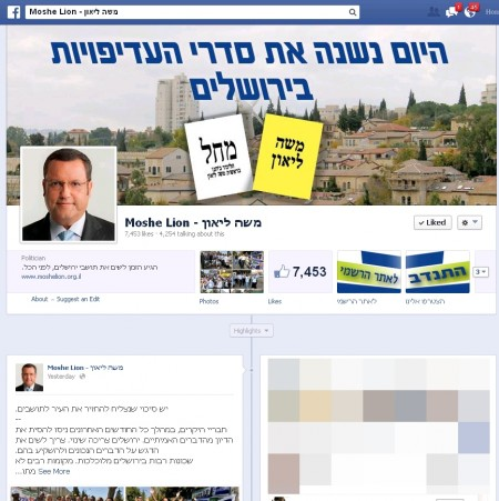 דף הפייסבוק של משה ליאון לראשות עיריית ירושלים, 23.10.2013