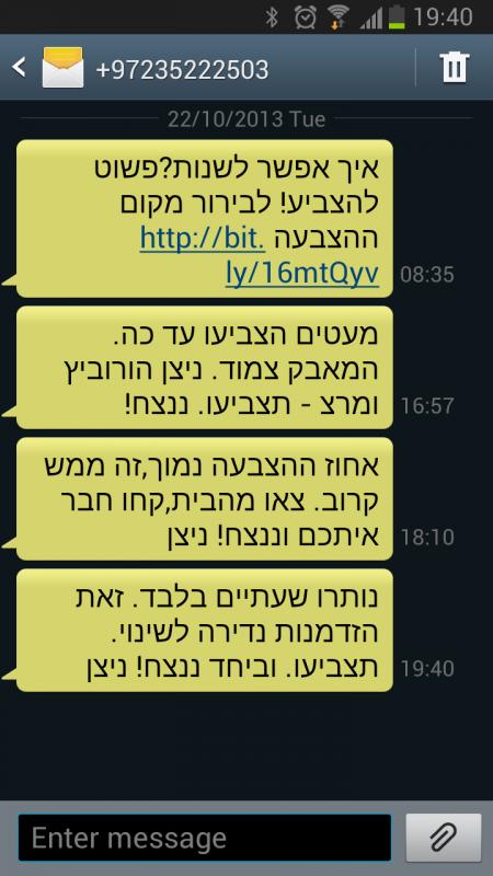 ספאם סמס מניצון הורוביץ לראשות עיריית תל אביב