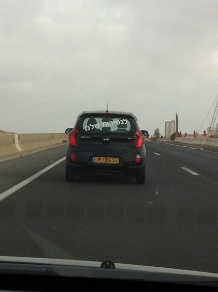 """מכונית עם מדבקת """"לנסיכות שלנו"""". צילום: פשה קגן"""