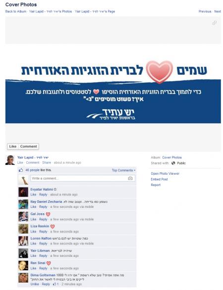 יאיר לפיד מבקש לשים אמוטיקון של לב בפייסבוק לתמיכה בברית זוגיות אזרחית, 29.10.2013