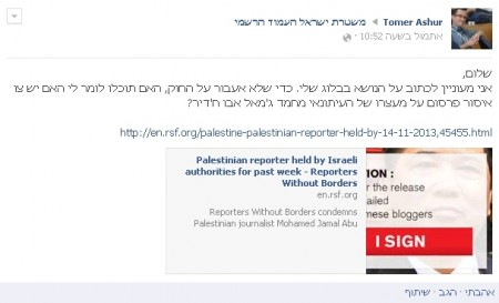 תומר אשור שואל את המשטרה בפייסבוק אם יש צו איסור פרסום