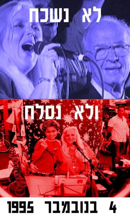 כרזה על רצח רבין והקריירה של מירי אלוני. יוצר: ירמי שיק בלום