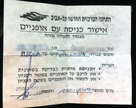 אישור כניסה עם אופניים לתחנה המרכזית החדשה בתל אביב. צילום באדיבות אסנת סקובלינסקי