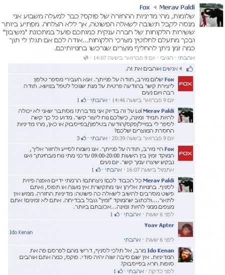 פוקס נותנים שירות מחורבן בפייסבוק