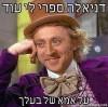 """ממים בדף הפייסבוק """"עירוני א' עילאיים ומתנשאים"""""""