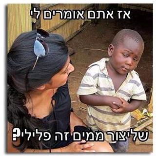 """מם על סגירת דף הפייסבוק """"עירוני א' עילאיים ומתנשאים"""""""