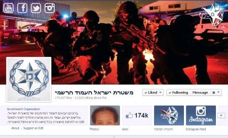 דף הפייסבוק של משטרת ישראל
