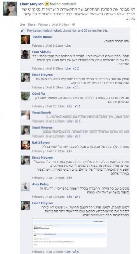 """עינת מירון חושפת תכתובת שבה מנכ""""ל וייבר מתנער מישראל"""
