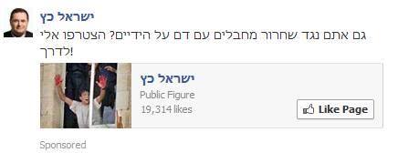השר ישראל כץ מפרסם את עצמו בעזרת תמונה מהלינץ' ברמאללה. פייסבוק, 9.3.2014