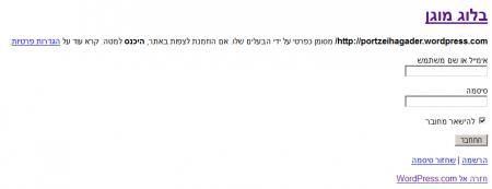 """הבלוג """"פורצי הגדר"""" אחרי שנסגר היום, 12.3.2014"""