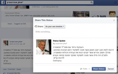 הודעת שר בטחון הפנים יצחק אהרונוביץ' על מינוי יואב חאסן לראש חטיבת הסיגינט