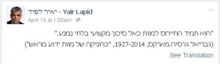 """יאיר לפיד בפייסבוק: """"""""הוא תמיד התייחס למוות כאל סיכון מקצועי בלתי נמנע.""""  (גבריאל גרסיה מארקס, 1927-2014, """"כרוניקה של מוות ידוע מראש"""")"""""""