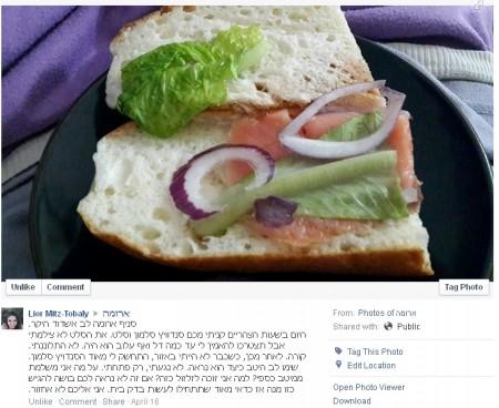 תלונה של ליאור מיץ-טובלי בדף הפייסבוק של ארומה ישראל