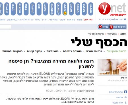 כתבה על ELOAN ב-ynet