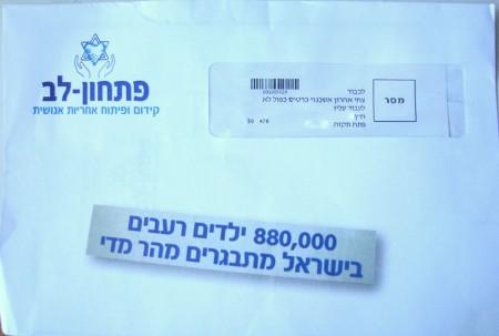 """מכתב מעמותת פתחון לב אל """"צחי אהרון אשכנזי כרטיס כפול לא לעבוד עליו"""""""
