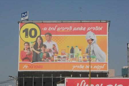 יש נשים. קמפיין שופרסל בתל אביב. צילום: אפרת בן צור