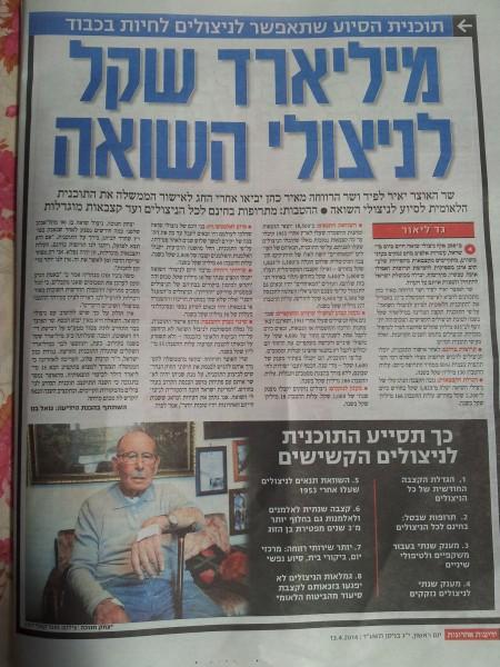 ידיעות אחרונות מדווח על תוכנית ניצולי השואה של משרד האוצר, 13.4.2014