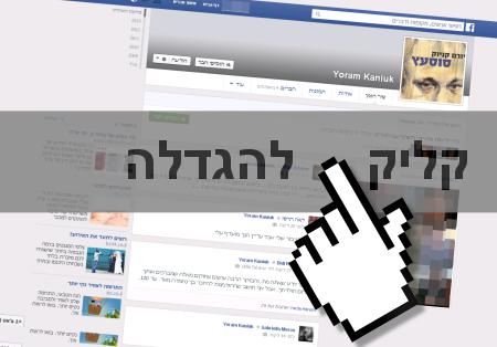 חברים בפייסבוק מברכים את יורם קניוק ליום הולדתו, אחרי מותו, 2.5.2104. קליק להגדלה