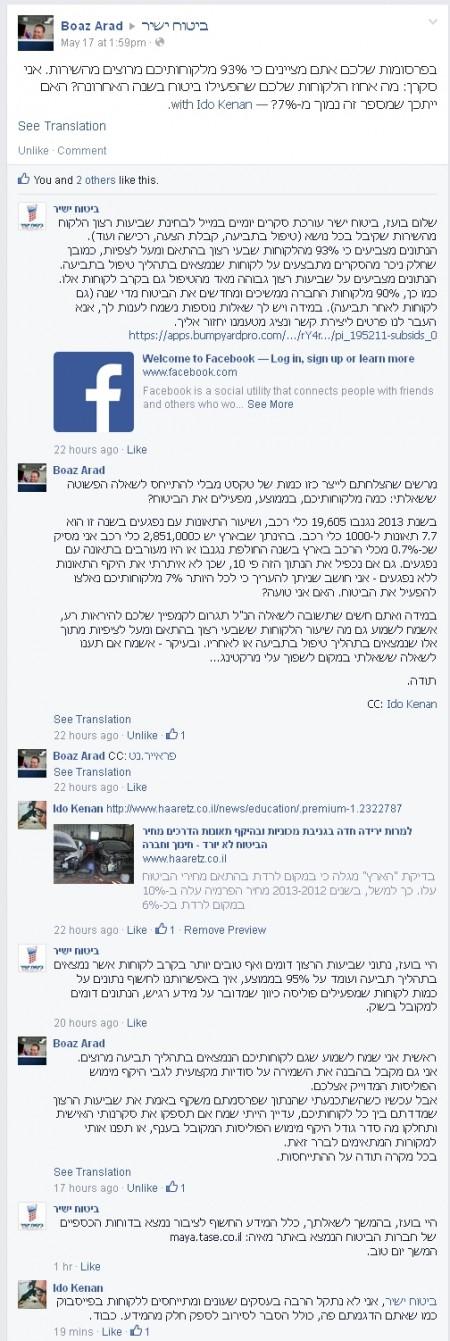 ביטוח ישיר עונים על שאלות בפייסבוק
