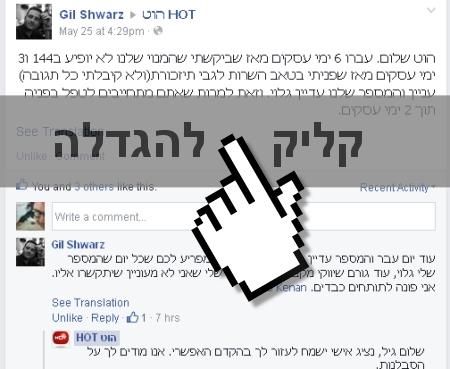 השיחה של גיל שוורץ עם הוט בפייסבוק