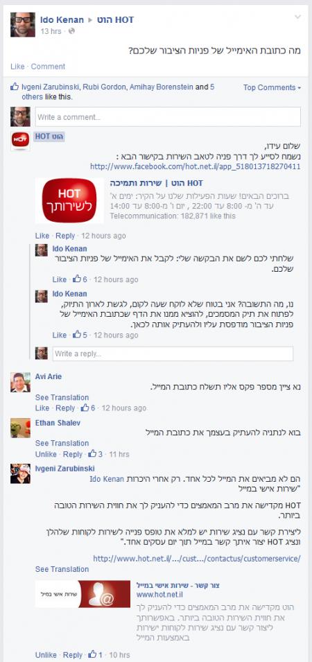 הוט בפייסבוק מסרבים לומר מה האימייל של שירות הלקוחות שלהם