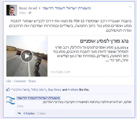 התלונה של בועז ערד ותגובת המשטרה בפייסבוק