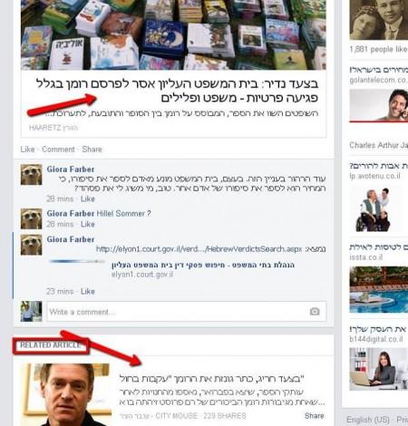 פייסבוק מחבר שתי כתבות על ספר שפרסומו נאסר