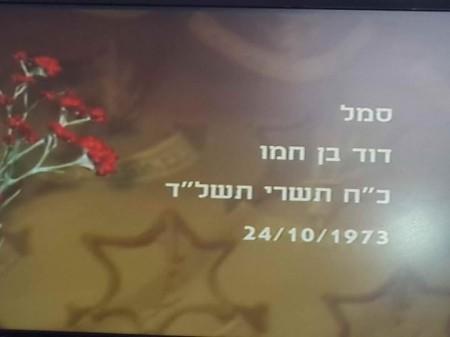 """שקופית על חלל צה""""ל דוד בן חמו בערוץ 33"""