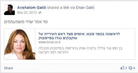 שיתוף בפייסבוק של כתבה על האיום של ראש עיריית כפר סבא על עינב גוטשל גנד גלילי