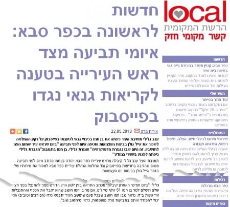 """ענב גנד גלילי נגד ראש עיריית כפר סבא, """"לוקאל כפר סבא"""", 22.5.2013"""