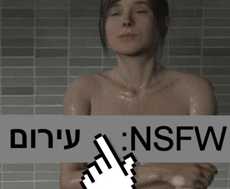 ג'ודי הולמס, גיבורת משחק הווידאו BEYOND: Two Souls, בעירום