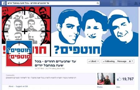 """דף הפייסבוק """"עד שהנערים חוזרים – בכל שעה במחבל יורים"""""""