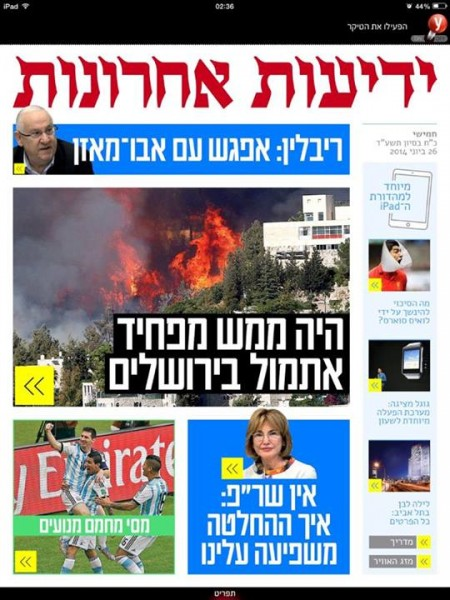 """""""היה ממש מפחיד אתמול בירושלים"""", כותרת ראשית על השריפה בירושלים במהדורת האייפד של ידיעות אחרונות, 26.6.2014"""