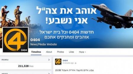 דף הפייסבוק של אתר החדשות 0404