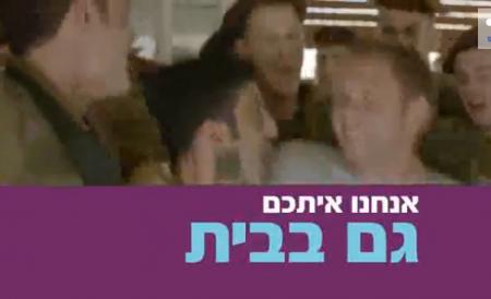 פרסומת של סלקום שעושה שימוש בשחקנים מחופשים לחיילי גולני. צילומסך: מזבלה