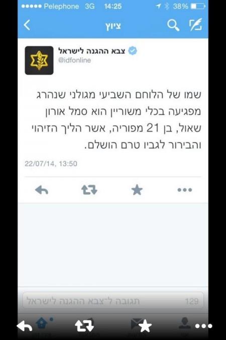 """דובר צה""""ל מדווח על מותו של החייל סמל אורון שאול"""