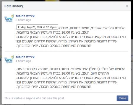 סטטוס פייסבוק של עיריית רחובות על מותו של החייל יאיר אשכנזי, פורסם ב-12:58