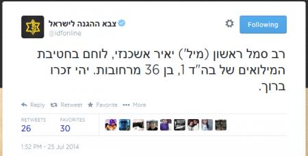 """סטטוס טוויטר של דובר צה""""ל על מותו של החייל יאיר אשכנזי, פורסם ב-13:52"""