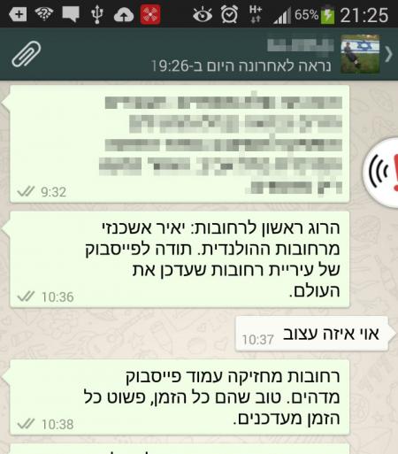 התכתבות וואטסאפ בין יסמין שינדלר לחברתה על מותו של החייל יאיר אשכנזי, 25.7.2014 10:36